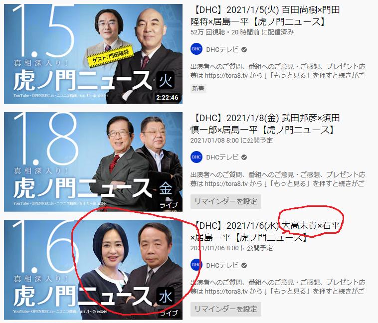 ニュース 今日 の 虎ノ門